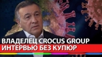 Aras Agalarov: the cost of the hospital at Crocus Expo, Elon Musk and doing business during coronavirus
