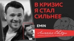 Emin Agalarov on family and children, creative work, business, and love for Russia and Azerbaijan
